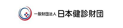一般財団法人 日本健診財団